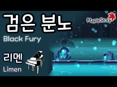 검은 분노: 리멘 (Black Fury: Limen) - 메이플스토리 피아노[Maplestory Piano Cover] thumbnail