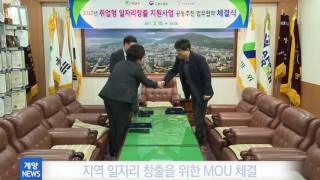 3월 3주_ 지역 일자리 창출을 위한 MOU 체결 영상 썸네일