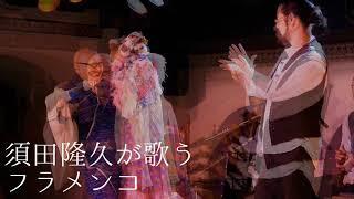 超貴重! 辻村寿三郎氏の人形舞と須田隆久が歌うフラメンコのコラボ