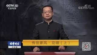 《法律讲堂(文史版)》 20190921 传世家风·功德(上)  CCTV社会与法