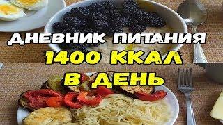 ХУДЕЮ! 1400 ККАЛ в день🍎Ешь и Худей/Дневник питания