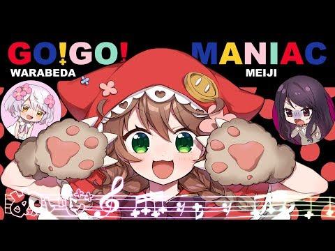【けいおん!!】GO! GO! MANIAC /童田明治【歌ってみた】