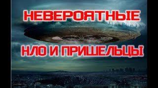 Они вокруг нас. Невероятные НЛО и Инопланетяне / Виктор Максименков