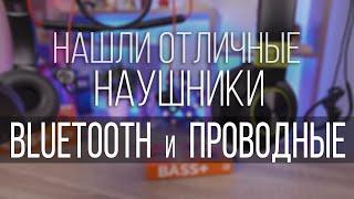 видео Лучшие проводные наушники