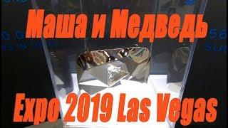 Маша и Медведь на EXPO 2019 Лас Вегас.