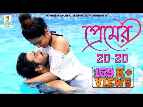 Premer 20 20 | Shree Pritam | Sumaiya Brishty | Sudipta Banerjee | Bengali Music Video 2018