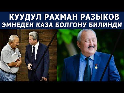КУУДУЛ РАХМАН РАЗЫКОВ