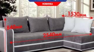 Новинка диван угловой Чарли от Пинскдрев(Подробнее: http://www.pinskdrev.by., 2016-05-19T11:16:45.000Z)