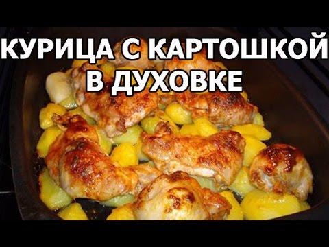 В духовке, Курица с картошкой, рецепты с фото на