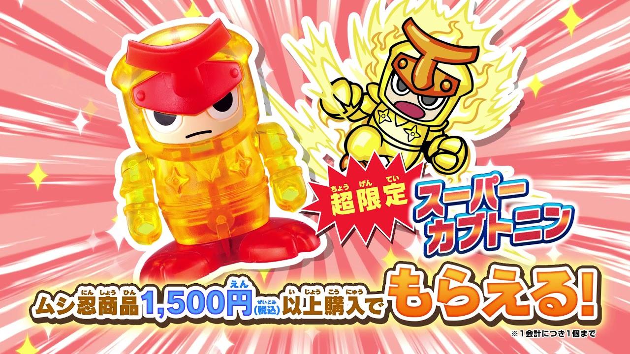 7月13日(土)スタート!ムシ忍キャンペーン!