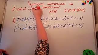 Разложение многочлена на множители. Алгебра 7кл. Мерзляк 728