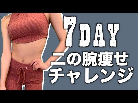 1週間で絶対痩せる二の腕痩せルーティーンまとめ編!④【ダイエット】