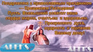 Самое красивое поздравление с Крещением Господним