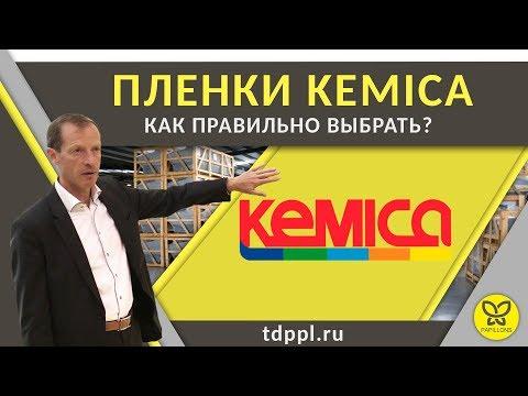 Пленки KEMICA - Как правильно выбрать?