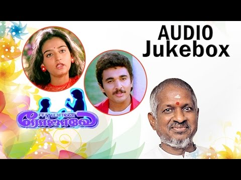 Eeramana Rojave | Audio Jukebox | Ilaiyaraaja Official