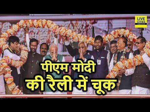 PM Modi Patna Sankalp Rally में BJP से हुई चूक, Rally का लेखा जोखा Gyaneshwar के साथ | LiveCities