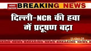 Delhi Pollution : Poor Air Quality Index in Delhi-NCR | AQI | Air Pollution | Breaking News