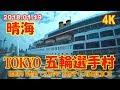 東京オリンピック 選手村 晴海ふ頭 2018.1.19 4K  Harumi wharf Olympic Village construction TOKYO