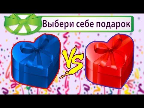 Выбери подарок. Выбиралки.