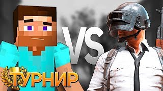 ТУРНИР РЭП БИТВ | RAP BATTLE TOURNAMENT | PUBG BRAWL STARS CLASH ROYALE MINECRAFT GRANNY SLENDERINA