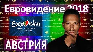 Выступление АВСТРИЯ Cesar Sampson на ЕВРОВИДЕНИЕ 2018 :: Как петь КРАСИВЫМ и СИЛЬНЫМ голосом?