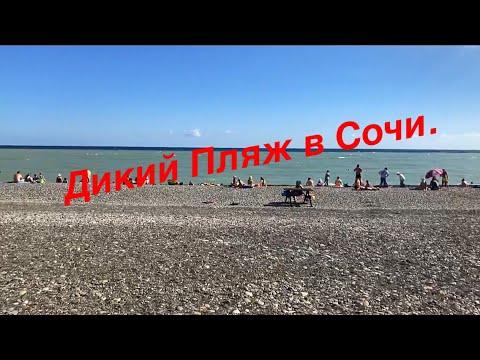 Сочи дикий пляж видео, русское видео пацан развел телочку на секс