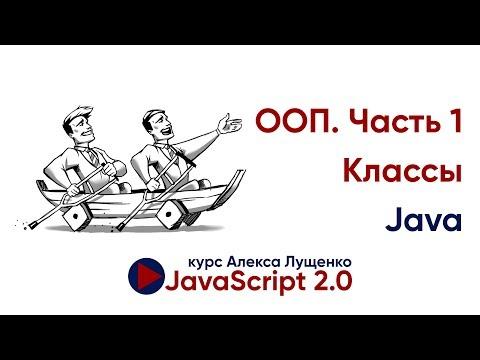ООП Классы. Часть 1. JavaScript V.2.0