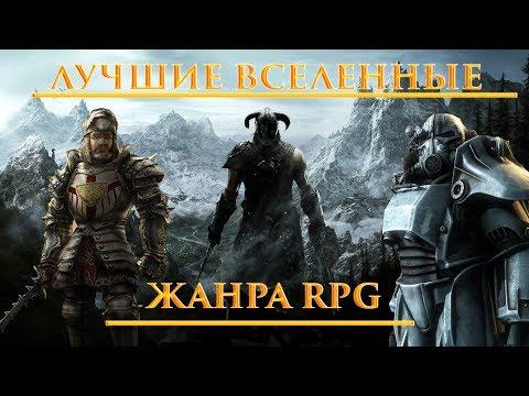 ТОП 5 Лучших Игровых Вселенных Жанра RPG