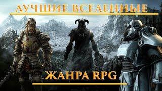 видео ТОП-11 игр RPG - Список лучших RPG игр за всё время!
