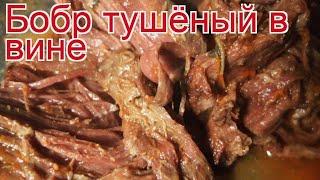 Рецепты из бобра - как приготовить бобра пошаговый рецепт - Бобр тушёный в вине за 210 минут