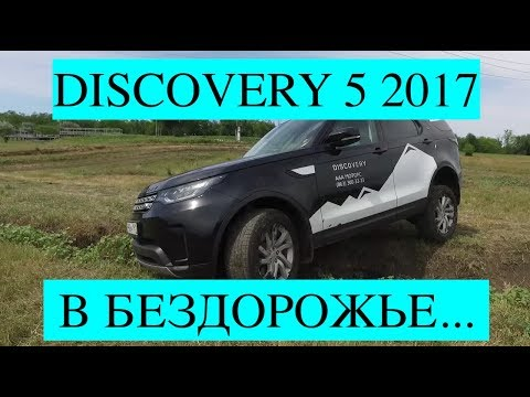 LAND ROVER DISCOVERY 5 2017, тест драйв по бездорожью от Александра Коваленко