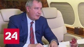 'Мнение': Дмитрий Рогозин об авиасалоне в Дубае - Россия 24