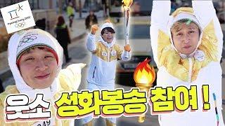 평창동계올림픽 성화봉송에 웃소가 달린다 !!!!!  [웃소 Wootso]