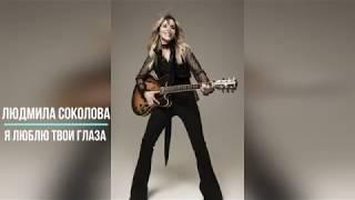 Людмила Соколова - Я люблю твои глаза (Премьера песни 2018)