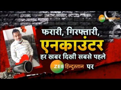 Vikas Dubey Encounter: घटनास्थल से Zee Hindustan की Ground Report | Exclusive
