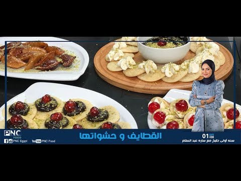 طريقه عمل القطايف وحشواتها | ساره عبد السلام | سنه اولي طبخ