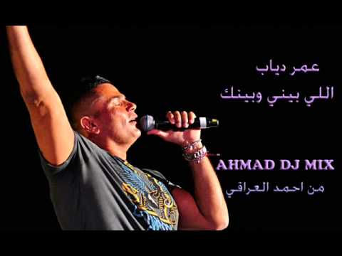 عمرو دياب - اللي بيني وبينك Amro Diab -Elly Beny We Benak