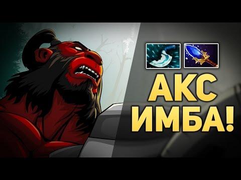 видео: АКС ОТРУБАЕТ! #6 [dota imba]