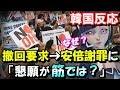 【韓国の反応】日本唖然!韓国で反安倍ろうそくデモ!輸出管理見直しの撤回要求がなぜか安倍謝罪に…「懇願するのが筋では?」