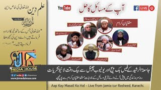 Aap Kay Masail Ka Hal 20 October 2018 Mufti Tariq Masood Sb Jamia-Tur-Rasheed Pakistan