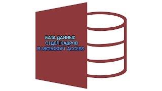 Разработка базы данных Отдел кадров в Microsoft Access
