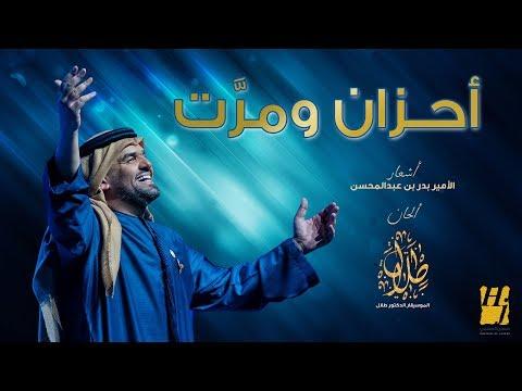 حسين الجسمي - أحزان ومرت (حصرياً)   2019