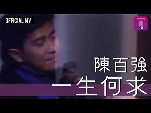 陳百強 Danny Chan - 一生何求 Official Music Video
