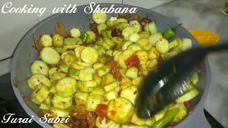 Turai ki bhujia,sabzi | Tori ki recipe in urdu,hindi | Turaiyyan Recipe