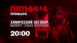 """Спецпроект """"Химический заговор. Выживут только избранные"""" в пятницу  28 октября на РЕН ТВ"""