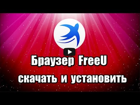 Браузер FreeU. Как скачать и установить браузер