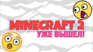 МАЙНКРАФТ 2 УЖЕ  ВЫШЕЛ | Обзор BlockCraft 3D