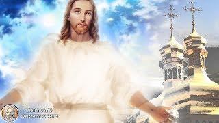 Вознесение Господне в 2017! В это время сам Господь ходит по миру! Что нужно делать, а что нельзя!