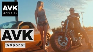 AVK - Дорога (official video)(, 2013-04-25T05:31:42.000Z)