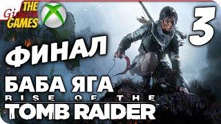 Прохождение Rise of the Tomb Raider: Баба Яга (Baba Yaga)[XBOne] - #3 Битва с Бабкой (ФИНАЛ)